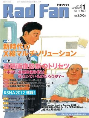 RadFan 2013年1月号