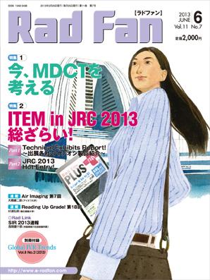 RadFan 2013年6月号