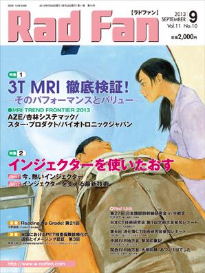 RadFan 2013年9月号