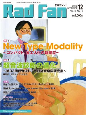 RadFan 2013年12月号