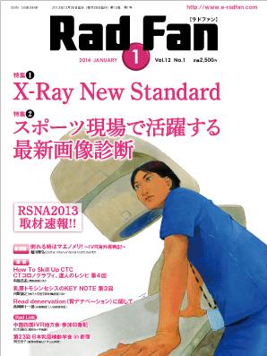 RadFan 2014年1月号