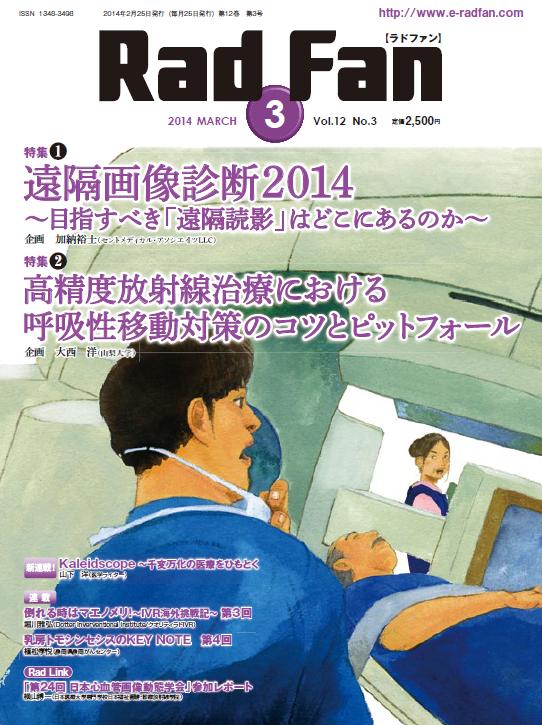 RadFan 2014年3月号