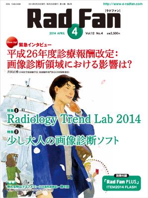 RadFan 2014年4月号