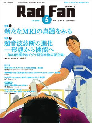 RadFan 2014年5月号