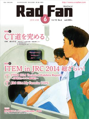 RadFan 2014年6月号