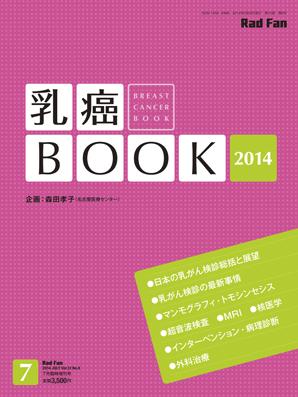 RadFan 2014年7月臨時増刊号
