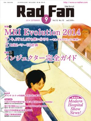 RadFan 2014年9月号