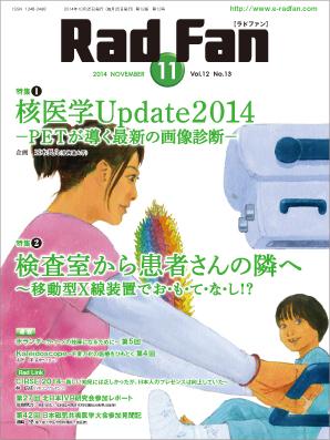 RadFan 2014年11月号