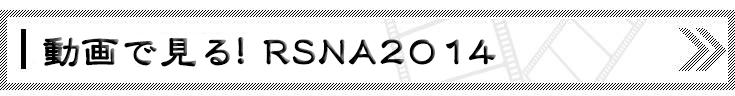 RSNA2014会場から直送! 動画インタビュー一覧