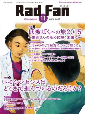 RadFan 2015年11月号