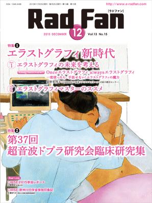 RadFan 2015年12月号