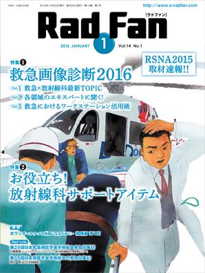 RadFan 2016年1月号