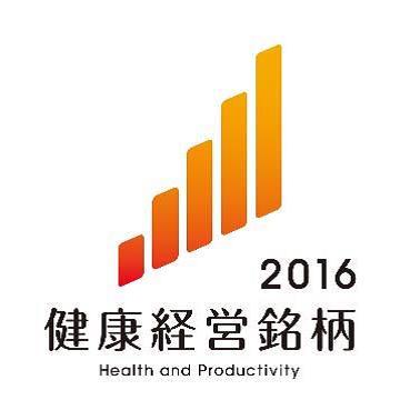 図1_健康経営銘柄ロゴ