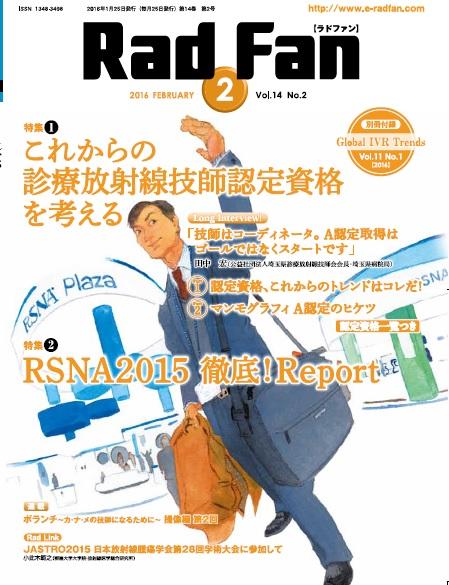 RadFan 2016年2月号