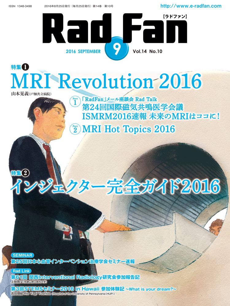 RadFan 2016年9月号