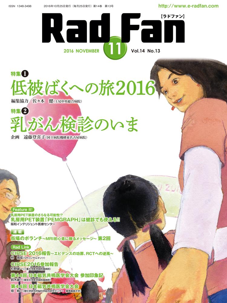 RadFan 2016年11月号