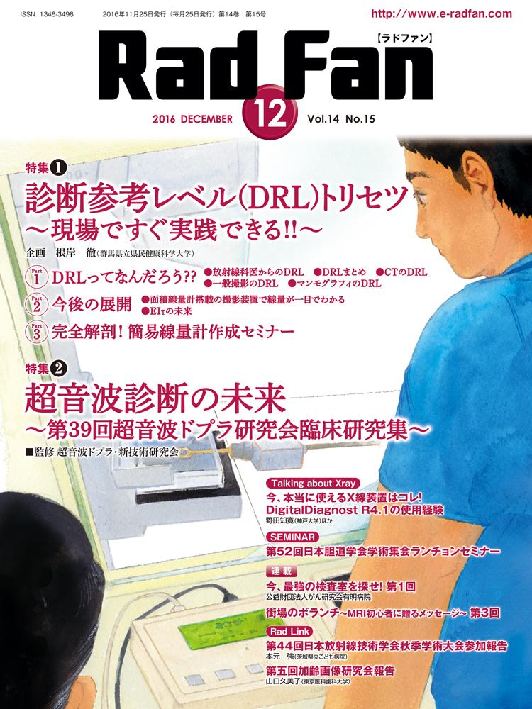 RadFan 2016年12月号