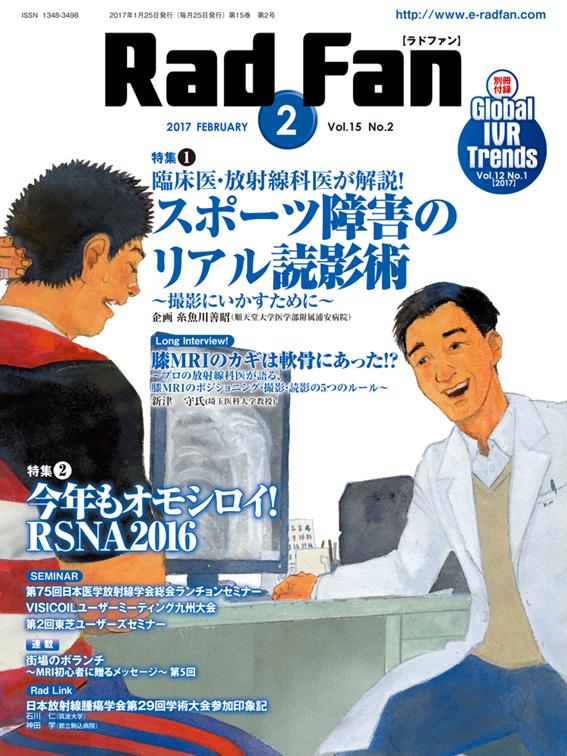 RadFan 2017年2月号