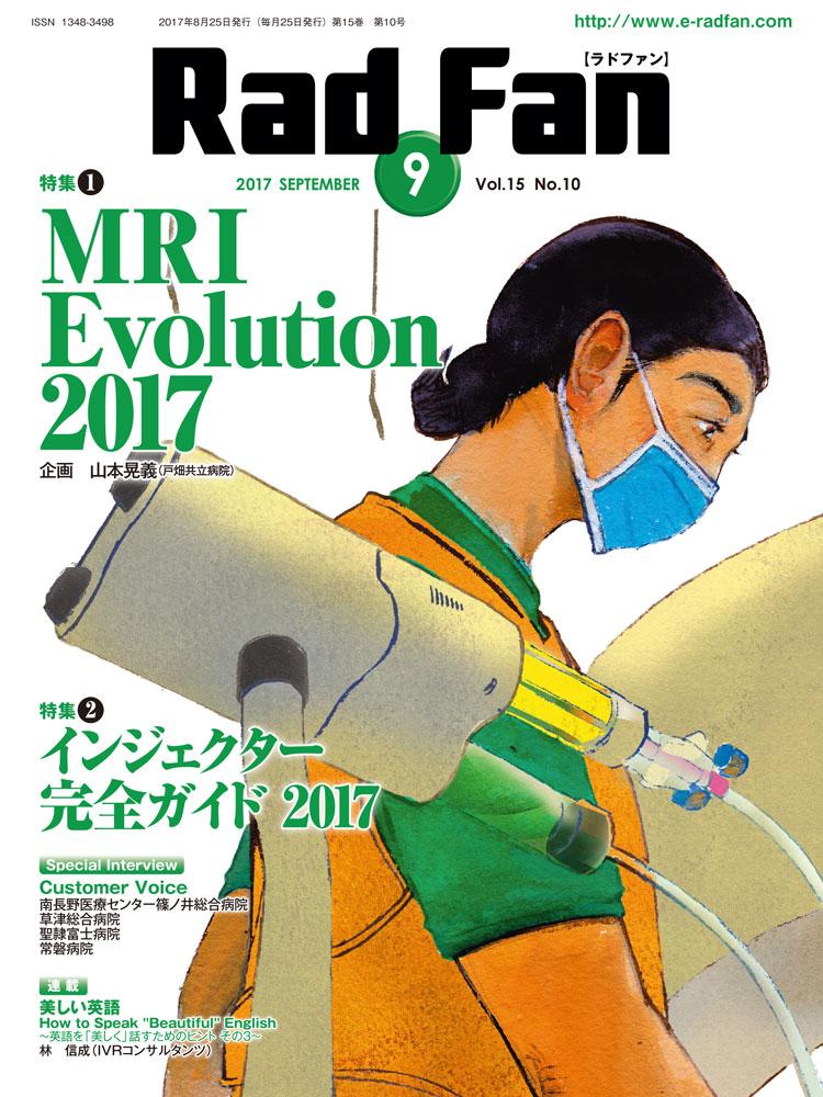 RadFan 2017年9月号
