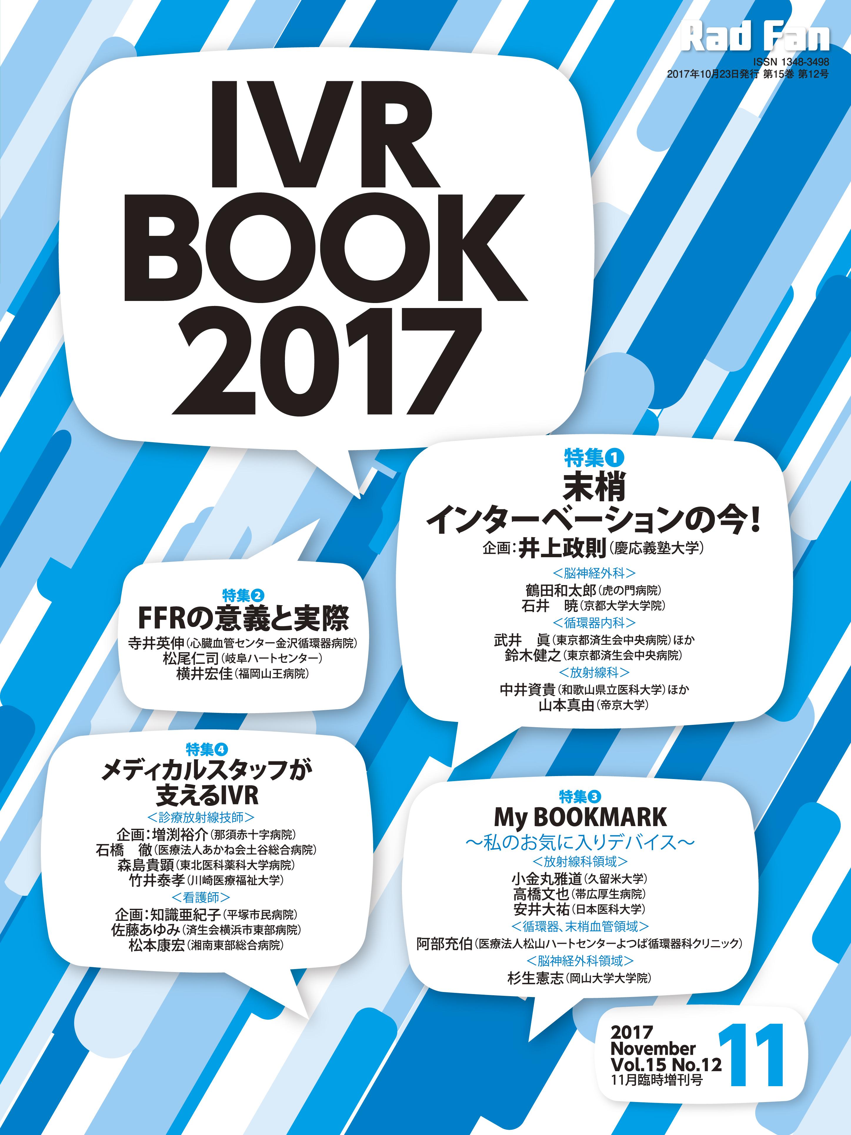 RadFan 2017年11月臨時増刊号