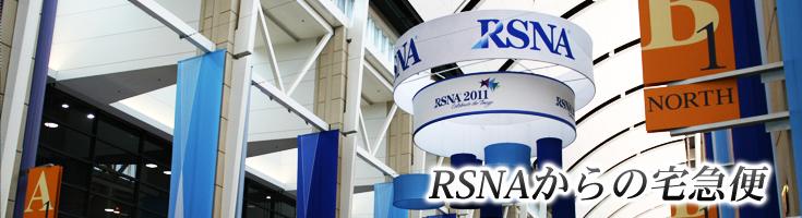 RSNAからの宅急便~参加者投稿レポート~一覧ページへ