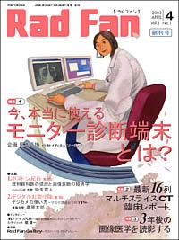 RadFan 2003年4月号