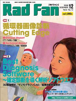 RadFan 2008年12月号