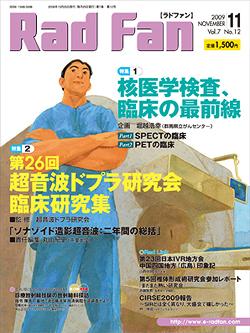 RadFan 2009年11月号