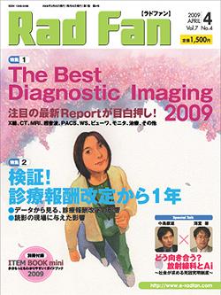 RadFan 2009年4月号