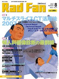 RadFan 2007年8月号