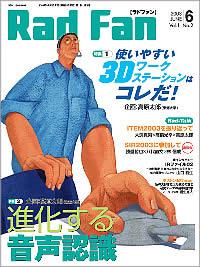RadFan 2003年6月号