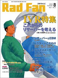 RadFan 2003年8月号