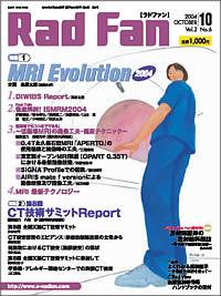 RadFan 2004年10月号