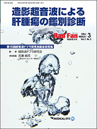 RadFan 2004年3月特集増大号