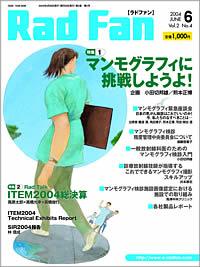 RadFan 2004年6月号