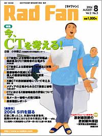 RadFan 2004年8月号