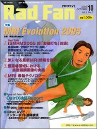 RadFan 2005年10月号