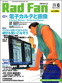 RadFan 2005年6月号