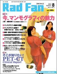 RadFan 2005年8月号