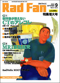 RadFan 2005年9月特集増大号