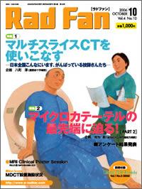 RadFan 2006年10月号
