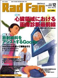 RadFan 2006年12月号