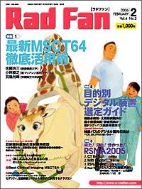 RadFan 2006年2月号