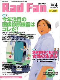 RadFan 2006年4月号