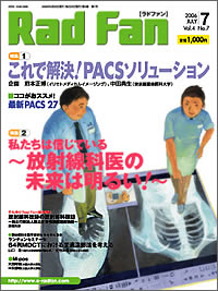 RadFan 2006年7月号