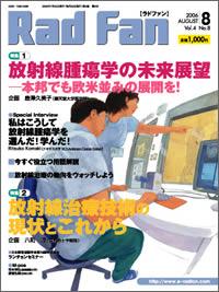 RadFan 2006年8月号