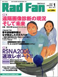 RadFan 2007年1月号