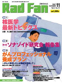 RadFan 2007年11月号