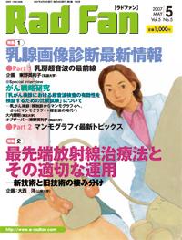 RadFan 2007年5月号