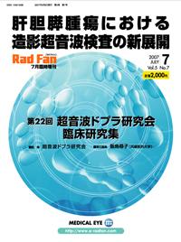 RadFan 2007年7月臨時増刊